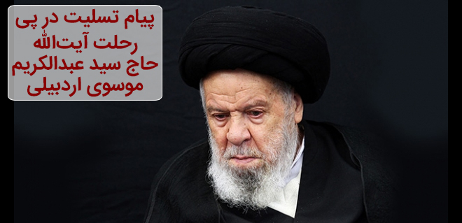 پیام تسلیت در پی رحلت آیتالله حاج سید عبدالکریم موسوی اردبیلی