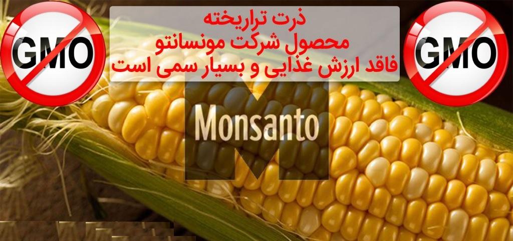آزمایشات نشان دادهاند که ذرت تراریخته، محصول شرکت مونسانتو فاقد ارزش غذایی و بسیار سمی است