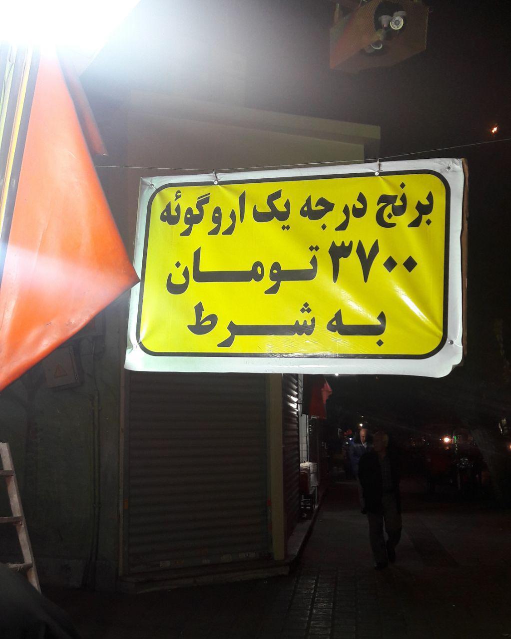 اینطوری کشاورزان ایرانی رو به خاک سیاه مینشونند!