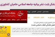 پیام تشکر بابت نشر بیانیه جامعه اسلامی حامیان کشاورزی ایران