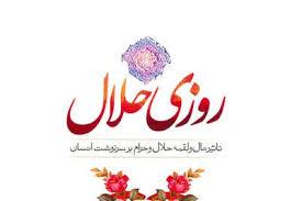 روزی حلال خود را حرام نکنیم