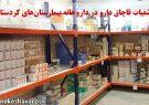 کشفیات قاچاق دارو در داروخانه بیمارستانهای کردستان