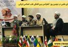 تشکیل پنل های علمی در دومین روز کنفرانس بین المللی طب اسلامی ایرانی