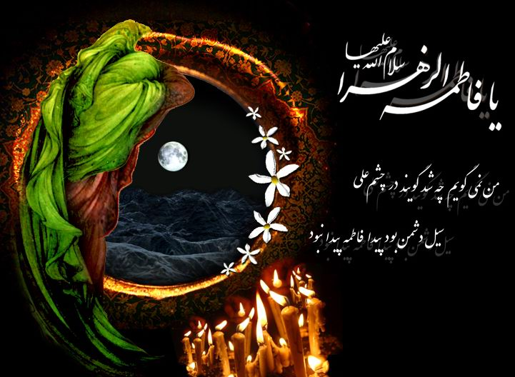 شهادت حضرت فاطمه زهرا علیهاالسلام تسلیت باد