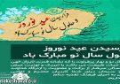 🌹 فرا رسیدن عید نوروز مبارک باد.