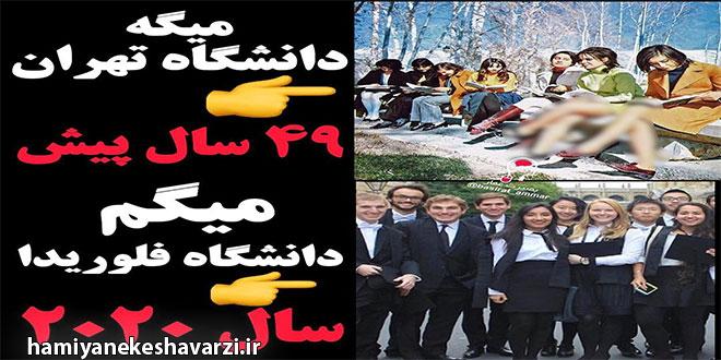 دانشگاه تهران سال ۱۳۴۹ و فلوریدا سال ۲۰۲۰