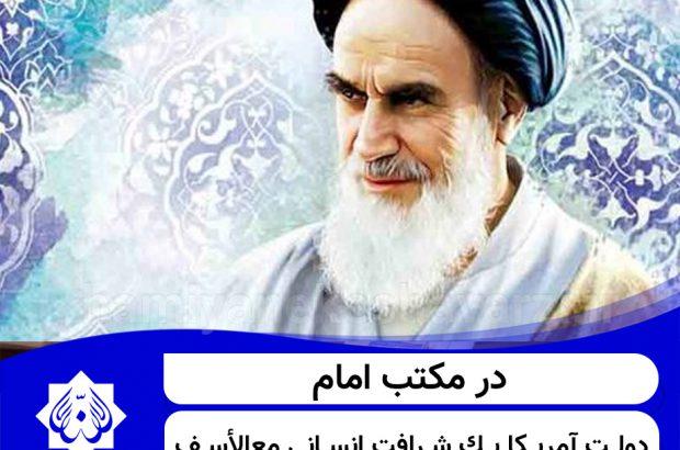 دولت بیشرافت(درمکتب امام)