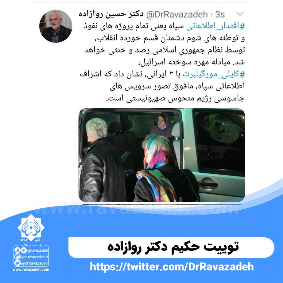 توییت حکیم دکتر روازاده: اقتداراطلاعاتى سپاه