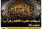 شهادت حضرت فاطمه زهرا سلام الله علیها تسلیت باد