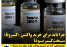 چرا باید برای خرید واکسن «کرونا» سختگیر بود؟