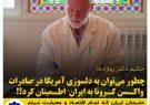 """چطور میتوان به دلسوزی آمریکا در """"صادرات واکسن کرونا به ایران"""" اطمینان کرد؟!"""