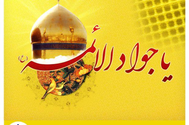 سالروز ولادت امام محمد تقی عليه السلام مبارک باد