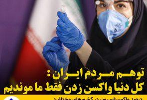 توهم مردم ایران : کل دنیا واکسن زدن فقط ما موندیم