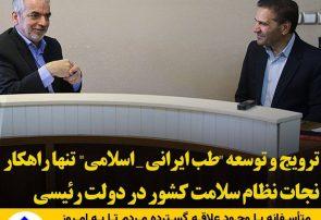 """ترویج و توسعه """"طب ایرانی ــ اسلامی"""" تنها راهکار نجات نظام سلامت کشور در دولت رئیسی"""