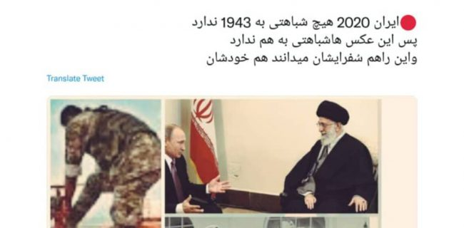 ایران ۲۰۲۰ هیچ شباهتی به ۱۹۴۳ ندارد