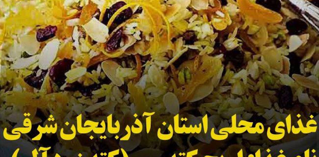 غذاهاي محلي استان آذربايجان شرقي / کته زردآلو