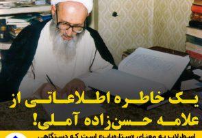 یک خاطره اطلاعاتی از علامه حسنزاده آملی!