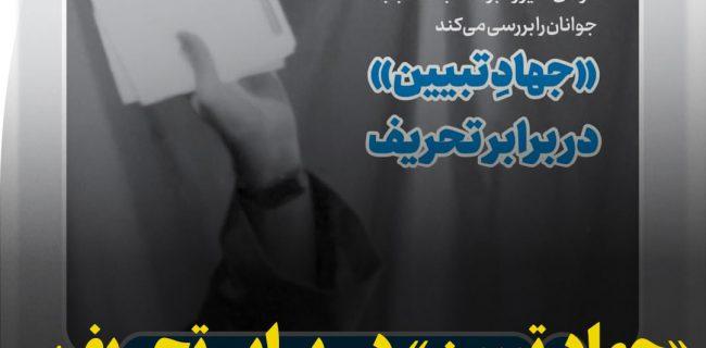 «جهاد تبیین» در برابر تحریف